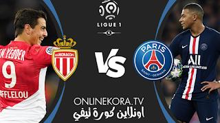 مشاهدة مباراة موناكو وباريس سان جيرمان بث مباشر اليوم 20-11-2020  في الدوري الفرنسي