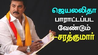 We must appreciate Jayalalitha | Sarathkumar