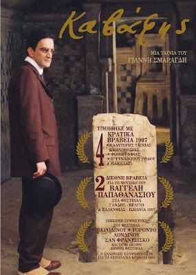 Cavafy (1996)