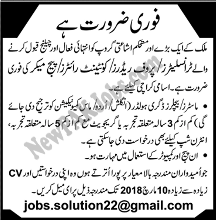 Latest Private Jobs as Content Writer, Proof Reader, Page Creator, Translator in Karachi