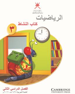 تحميل كتاب الطالب والنشاط للصف الثالث الفصل الثاني pdf