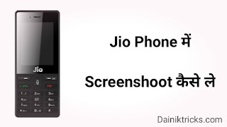 How to take screenshot in jio phone