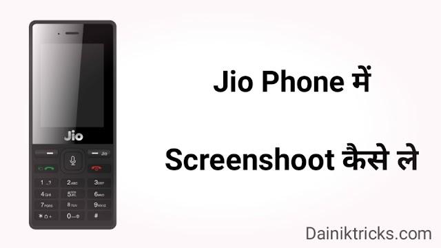 Jio Phone में स्क्रीनशॉट कैसे ले ?