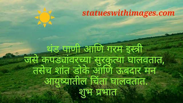 good morning marathi image,marathi good morning status