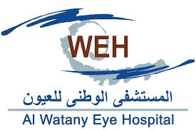 وظائف فى مستشفي الوطني للعيون لسنة 2021