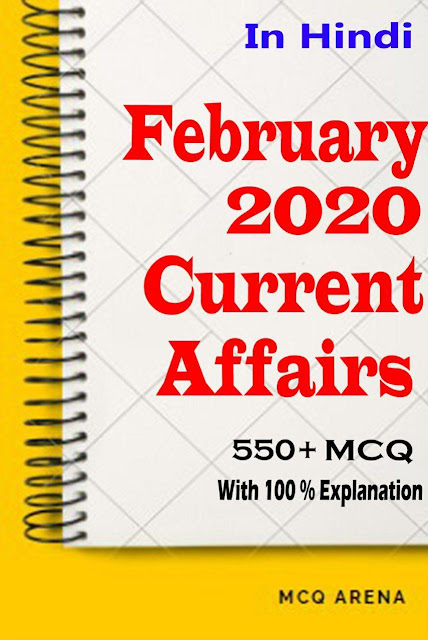 Current Affair in Hindi (February 2020) : For All Competitive Exam PDF Book