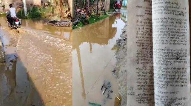 बलिया गांव में बारिश के पानी से सड़क पर जलजमाव से बढ़ी परेशानी