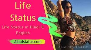 250+ Best Life status in English