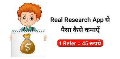 real research app se paise kaise kamaye