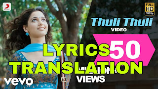 Thuli Thuli Lyrics in English | With Translation | - Paiyaa