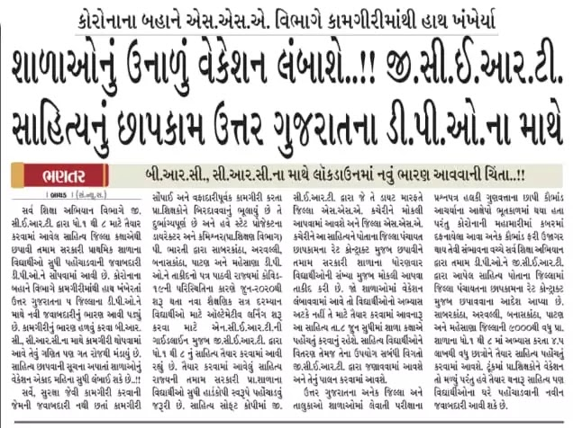 GUJARAT school starting news