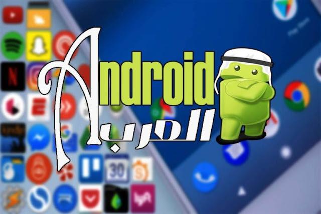 تعرف على موقع أندرويد العرب للتطبيقات