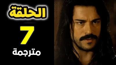 مسلسل قيامة عثمان الحلقة 7 السابعة مترجمة للعربية HD شاشة كاملة