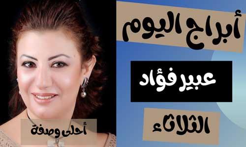حظك مع أبراج عبير فؤاد اليوم الثلاثاء 10/8/2021