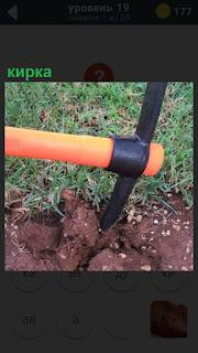 Киркой копают землю, так как она твердая и требует рыхления