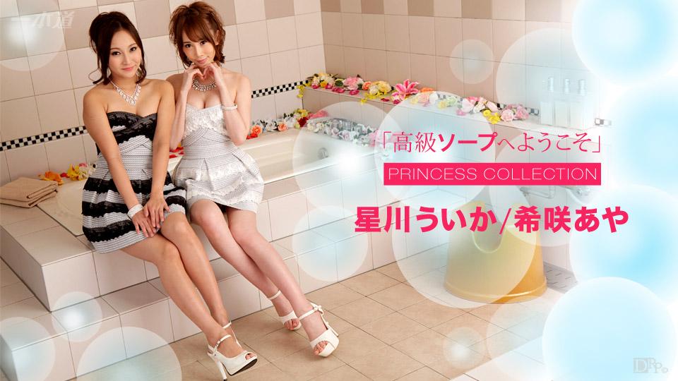 Aya Yoshiki And Uika Hoshikawa Welcome to Luxury Spa