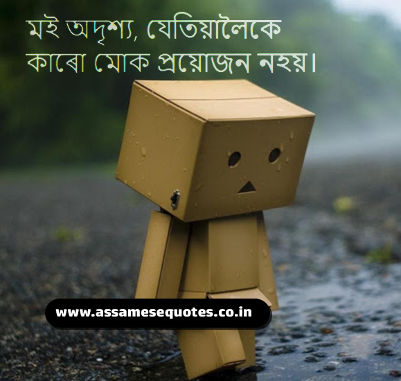 Sad Assamese Status
