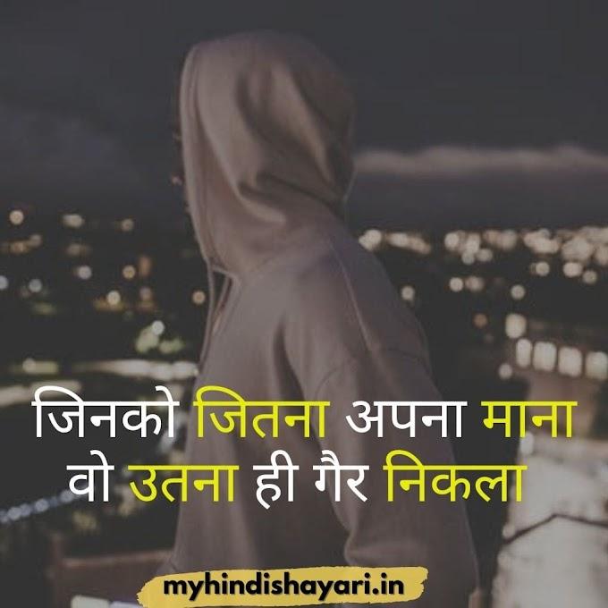 Sad Life Shayari in Hindi - Sad Life Shayari