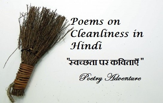 Poem on Cleanliness in Hindi, Swachhta Par Kavita, Hindi Poem on Cleanliness, स्वच्छता पर कविताएँ