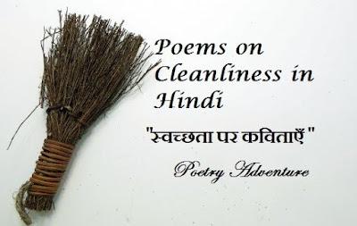 Poem on Cleanliness in Hindi, Swachhta Par Kavita, Hindi Poem on Cleanliness, स्वच्छता पर कविताएँ