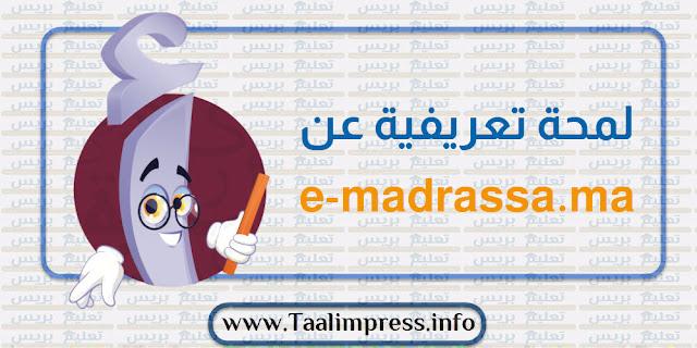 لمحة تعريفية عن  e-madrassa.ma