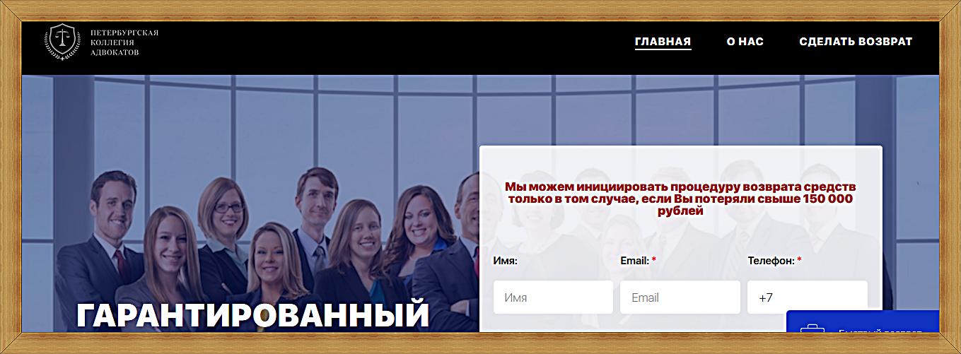 Мошеннический сайт petersburg-lawyers.ru – Отзывы, развод. Петербургская Коллегия Адвокатов