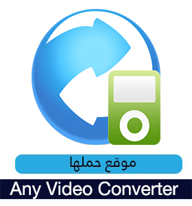 تحميل برنامج Any Video Converter محول صيغ الفيديوهات
