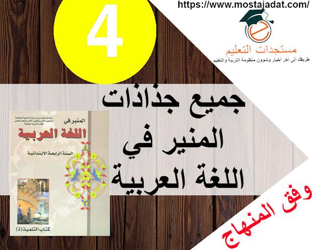 جديد: جذاذات المنير في اللغة العربية المستوى الرابع 2019-2020