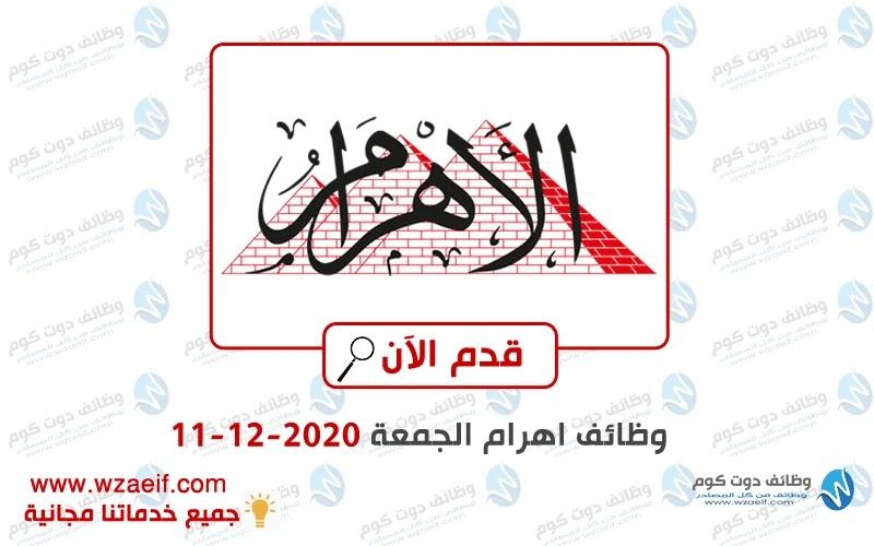 وظائف اهرام الجمعة 11-12-2020 وظائف جريدة الاهرام الجمعة 11 ديسمبر 2020-وظائف دوت كوم wzaeif