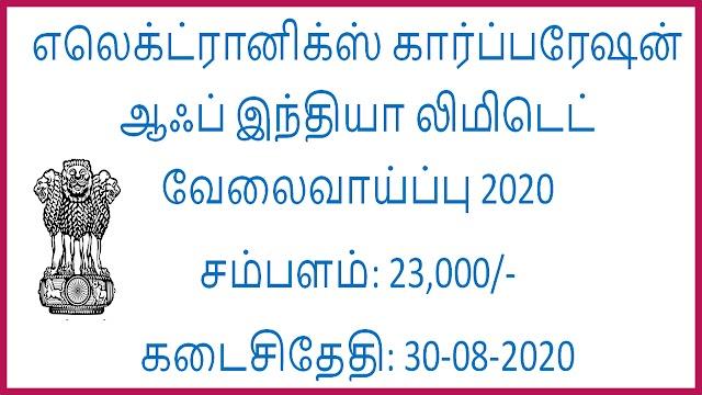 எலெக்ட்ரானிக்ஸ் கார்ப்பரேஷன் ஆஃப் இந்தியா லிமிடெட் வேலைவாய்ப்பு  2020