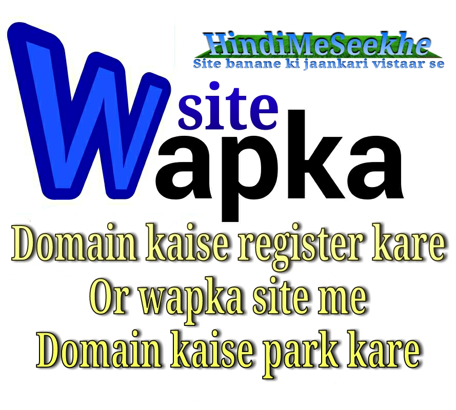 wapka-website-ke-liye-free-domain-kaise-register-kare-or-park-kare