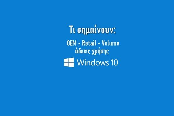 [Τι σημαίνουν]: OEM, Retail και Volume Άδειες χρήσης Windows