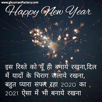 Happy New Year Shayari in Hindi, Naye Saal Ki Shayari, Best Happy New Year Shayari Images & Photos, Happy New Year Wishes, Sms & Message in Hindi, happy New Year Images, Photos And Pics, Happy New Year Ki Shayari