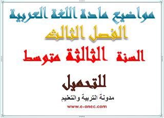 نماذج مواضيع الفصل الثالث للسنة الثالثة متوسط  مادة اللغة العربية تحميل