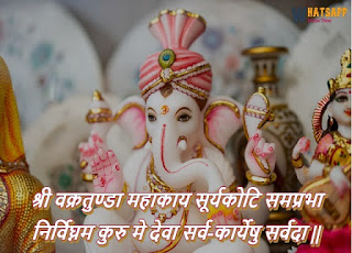 whatsapp status of God -lord ganesh download image 8