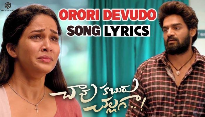 Orori Devudo Lyrics - Chaavu Kaburu Challaga