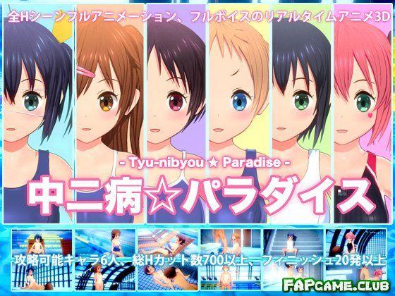 [Game] Tyu-nibyou Paradise ver.1.01