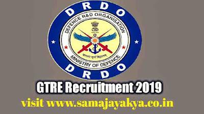 GTRE Recruitment 2019,drdo recruitment 2019,www.samajayakya.in 2019,www.samajayakya.in,www.samajayakya.com,samaj aya kya,samajayakya,samaj aya kya.com,smjayakya