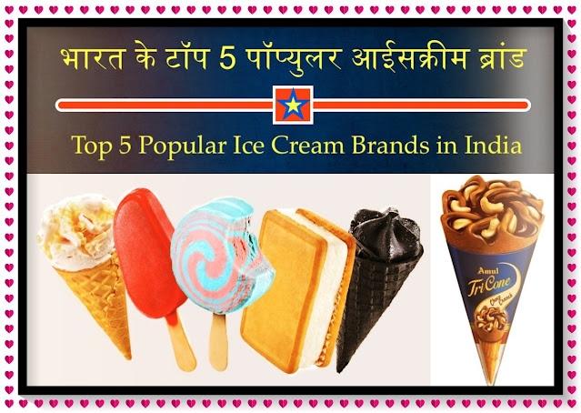 Top 5 Best and Popular Ice Cream Brands in India
