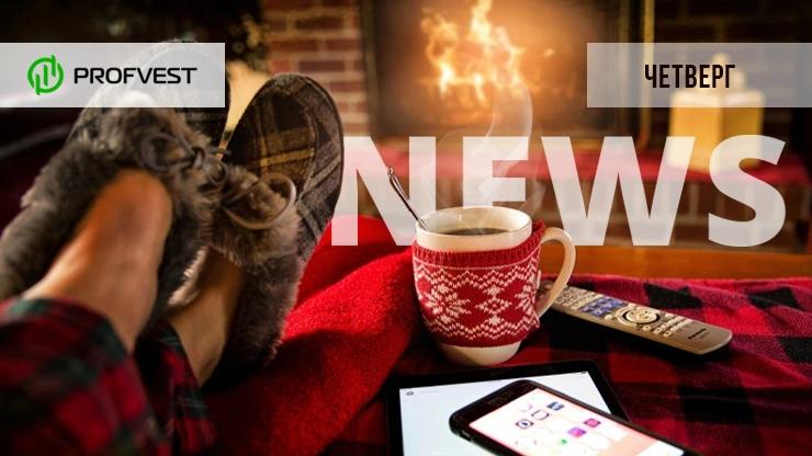 Новости от 24.12.20