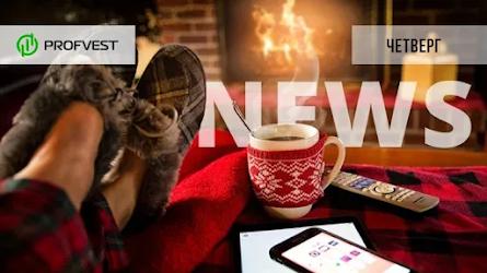 Новостной дайджест хайп-проектов за 24.12.20. Праздничные акции