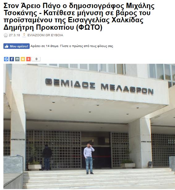 http://www.eviazoom.gr/2018/03/ston-areio-pago-o-dimosiografos-mixalis-tsokanis.html