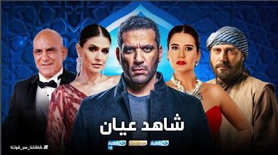 """مسلسل """"شاهد عيان """" الحلقة 1 لـ رمضان 2020 بـ جودة عالية و بدون اعلانات"""