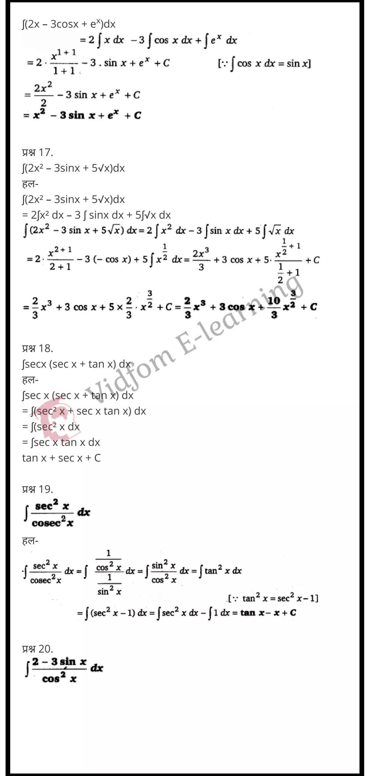 class 12 maths chapter 7 light hindi medium 5