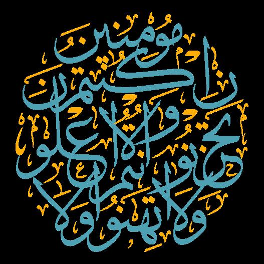 wala tuhinuu wala tahzanuu wa'antum al'aelawn 'iin kuntum muminin arabic calligraphy illustration vector color quran islamic download free eps svg