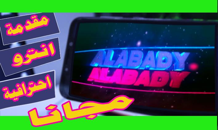 تصميم مقدمة فيديو احترافية ( انترو ) باستخدام الهاتف  واللاب توب | بدون برامج نهائيا