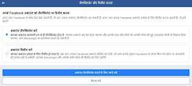 Facebook Account Delete Kaise Kare पूरी जानकारी