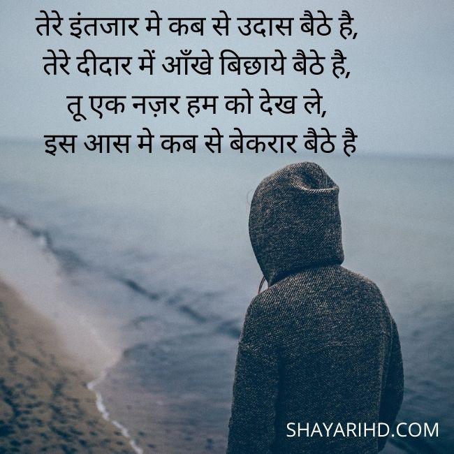 Intezaar Shayari in Hindi for cute Girlfriend & Boyfriend