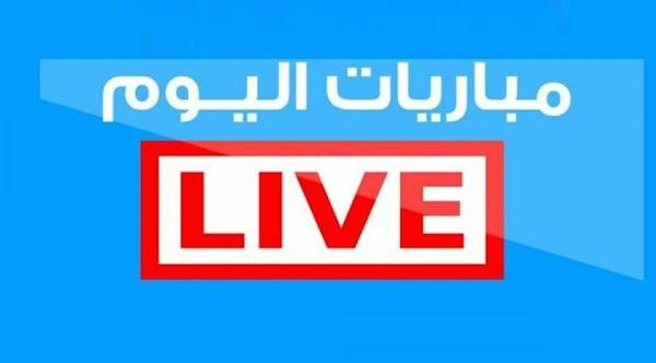 مشاهدة مباريات اليوم بث مباشر على موقع ايجي لايف | EgyLive