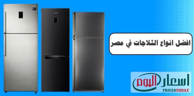 افضل انواع الثلاجات في مصر 2021 مع المواصفات من LG وشارب وتوشيبا وسامسونج
